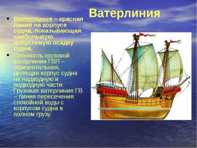 Ватерлиния Ватерлиния – красная линия на корпусе судна, показывающая наибольш...