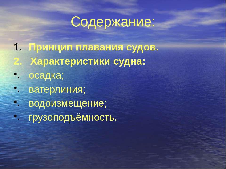 Содержание: Принцип плавания судов. 2. Характеристики судна: осадка; ватерлин...