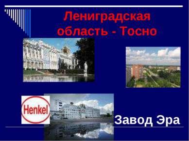 Лениградская область - Тосно Завод Эра