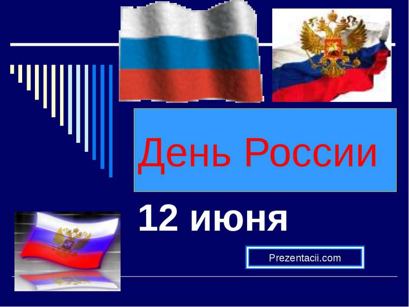 День России 12 июня Prezentacii.com