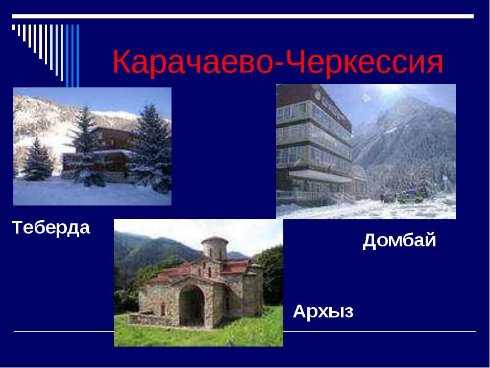 Карачаево-Черкессия Теберда Домбай Архыз