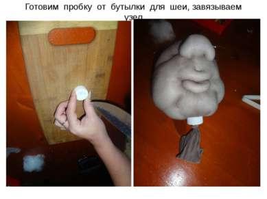 Готовим пробку от бутылки для шеи, завязываем узел