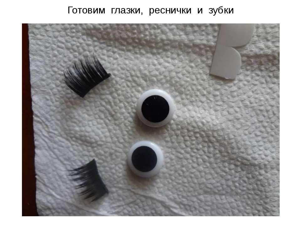 Готовим глазки, реснички и зубки
