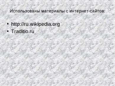 Использованы материалы с интернет-сайтов: http://ru.wikipedia.org Traditio.ru