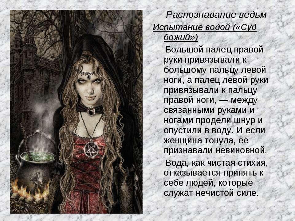 Распознавание ведьм Испытание водой («Суд божий») Большой палец правой руки п...