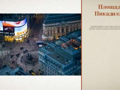 Площадь Пикадилли Площадь Пикадилли - главная площадь Лондона на соединении п...