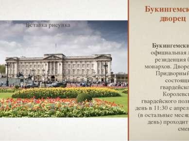 Букингемский дворец Букингемский дворец - официальная лондонская резиденция б...
