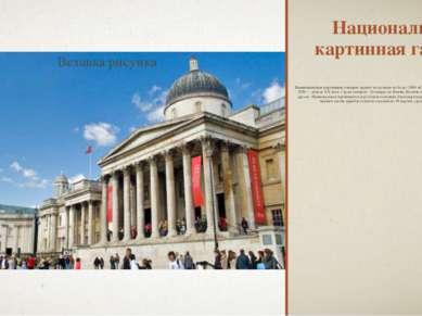 Национальная картинная галерея Национальная картинная галерея хранит коллекци...