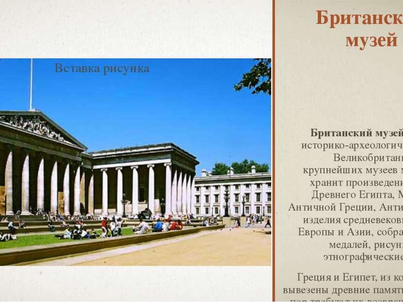 Британский музей Британский музей — главный историко-археологический музей Ве...