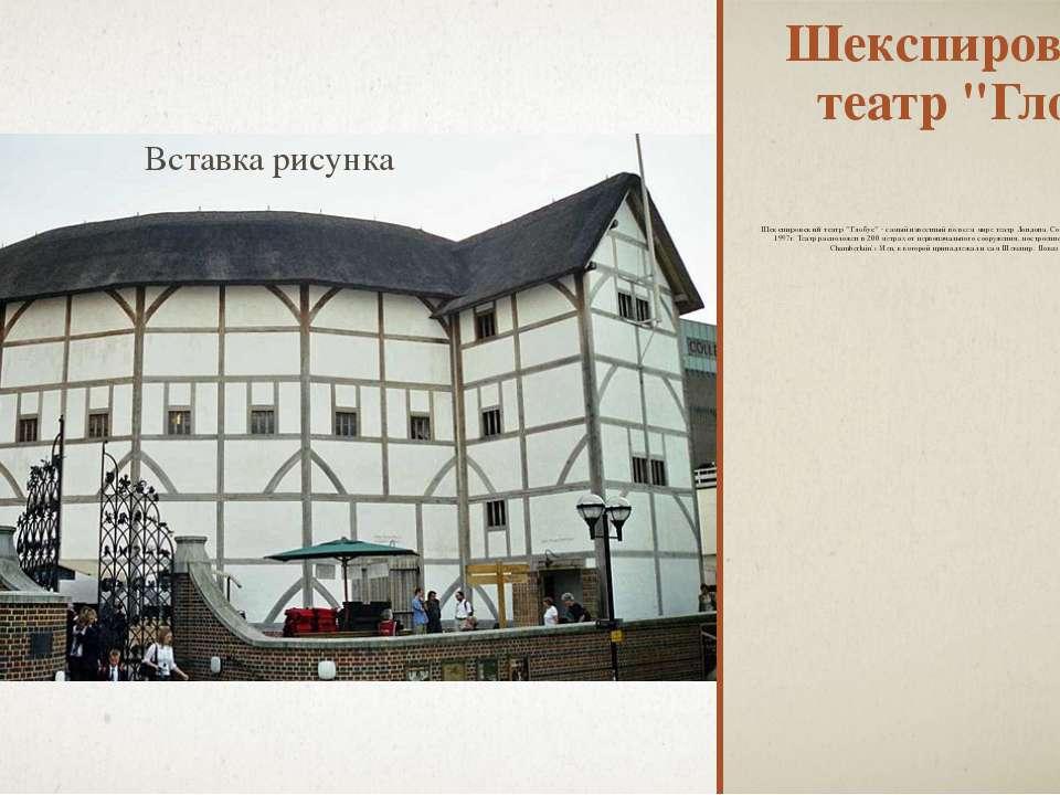 """Шекспировский театр """"Глобус Шекспировский театр """"Глобус"""" - самый известный во..."""