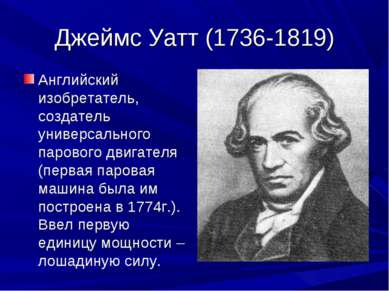 Джеймс Уатт (1736-1819) Английский изобретатель, создатель универсального пар...