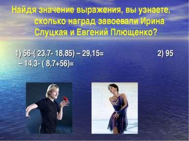 Найдя значение выражения, вы узнаете, сколько наград завоевали Ирина Слуцкая ...