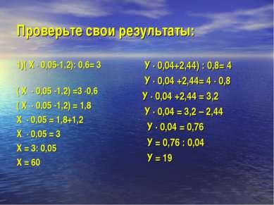 Проверьте свои результаты: 1)( Х · 0,05-1,2): 0,6= 3 ( Х · 0,05 -1,2) =3 ·0,6...