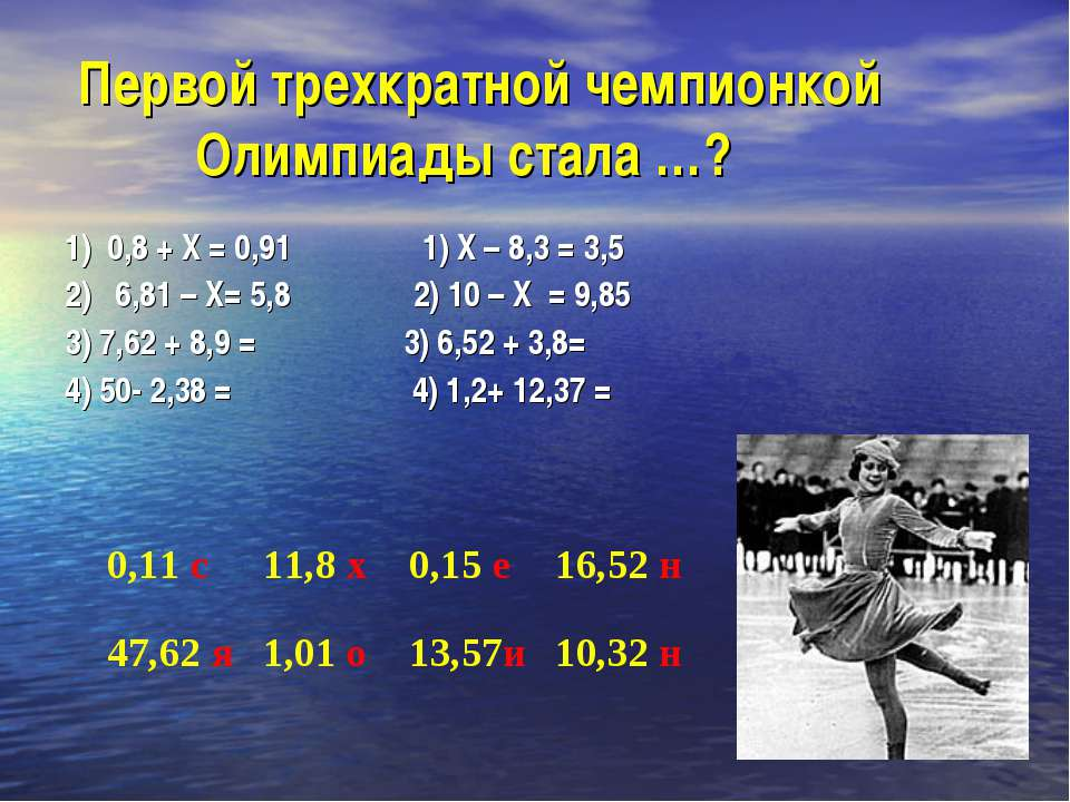 Первой трехкратной чемпионкой Олимпиады стала …? 1) 0,8 + Х = 0,91 1) Х – 8,3...