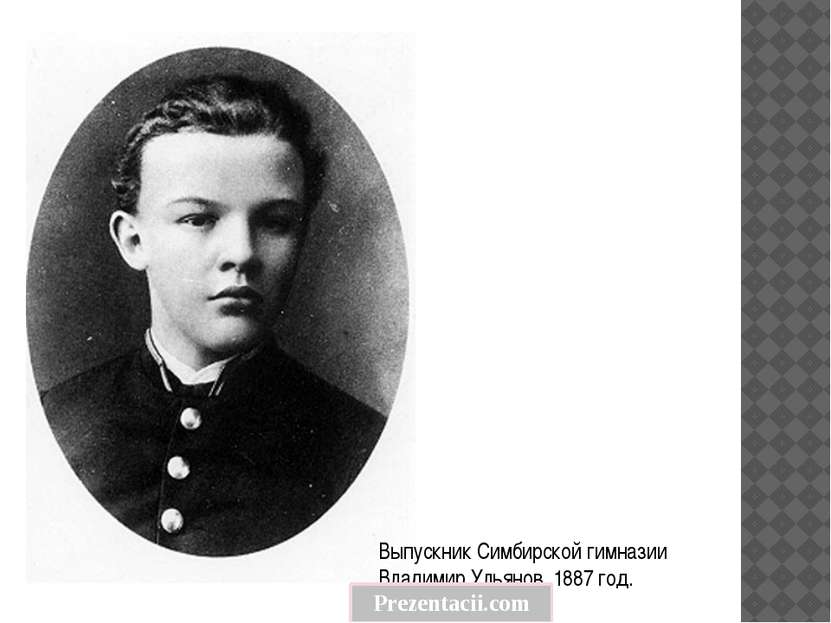 Выпускник Симбирской гимназии Владимир Ульянов. 1887 год. Prezentacii.com