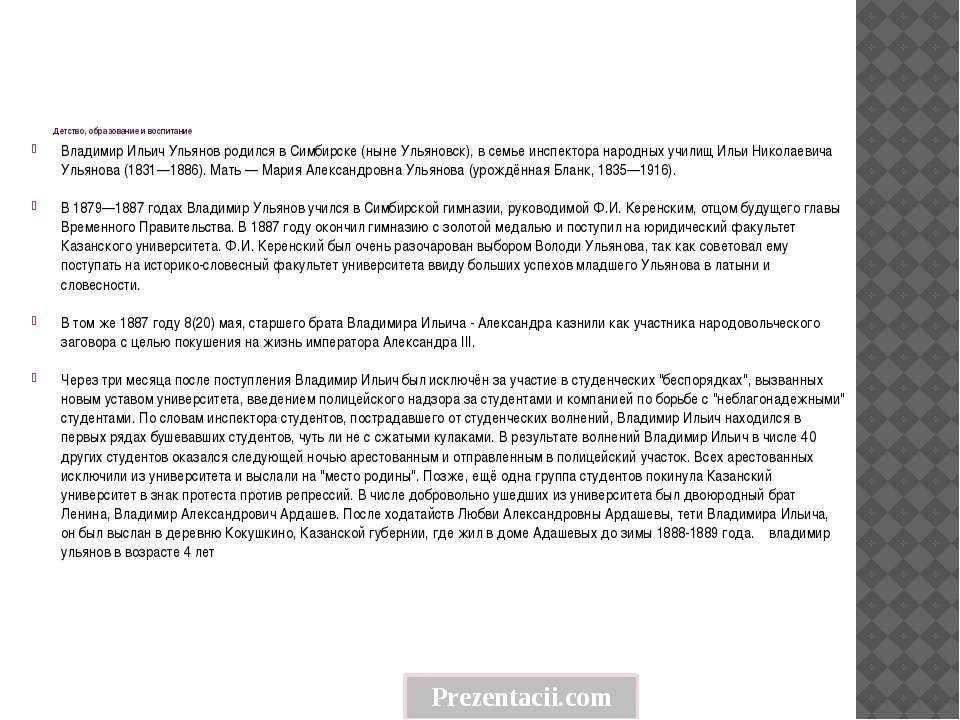 Детство, образование и воспитание Владимир Ильич Ульянов родился в Симбирске ...