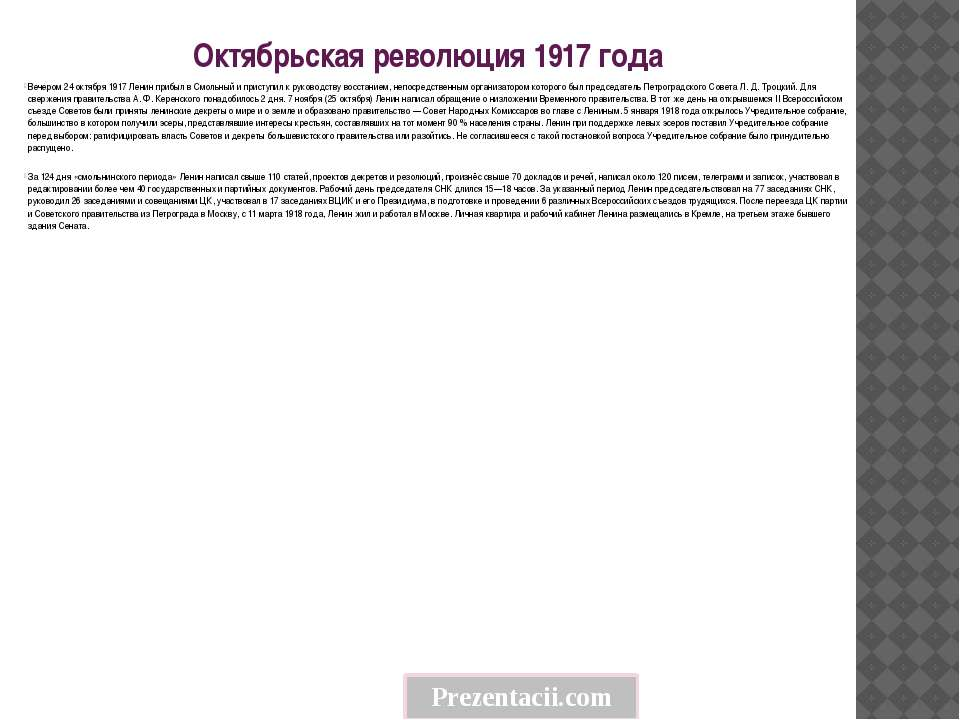 Октябрьская революция 1917 года Вечером 24 октября 1917 Ленин прибыл в Смольн...