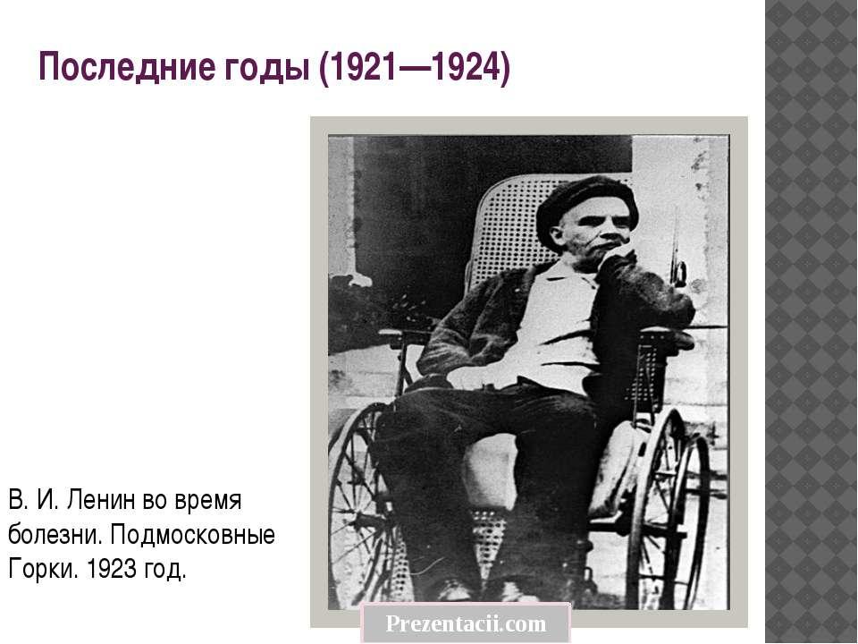 Последние годы (1921—1924) В. И. Ленин во время болезни. Подмосковные Горки. ...