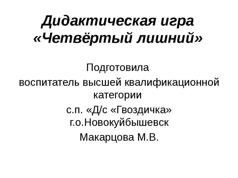 Дидактическая игра «Четвёртый лишний» Подготовила воспитатель высшей квалифик...