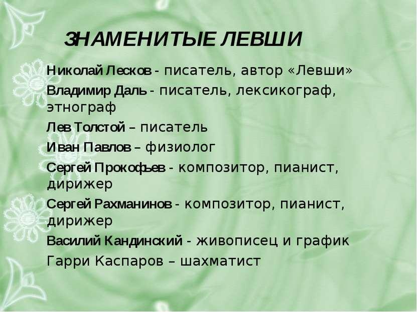 ЗНАМЕНИТЫЕ ЛЕВШИ Николай Лесков - писатель, автор «Левши» Владимир Даль - пис...