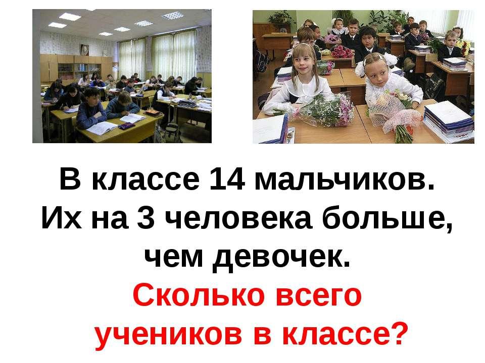 В классе 14 мальчиков. Их на 3 человека больше, чем девочек. Сколько всего уч...