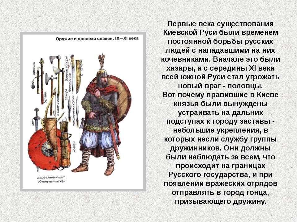 Первые века существования Киевской Руси были временем постоянной борьбы русск...