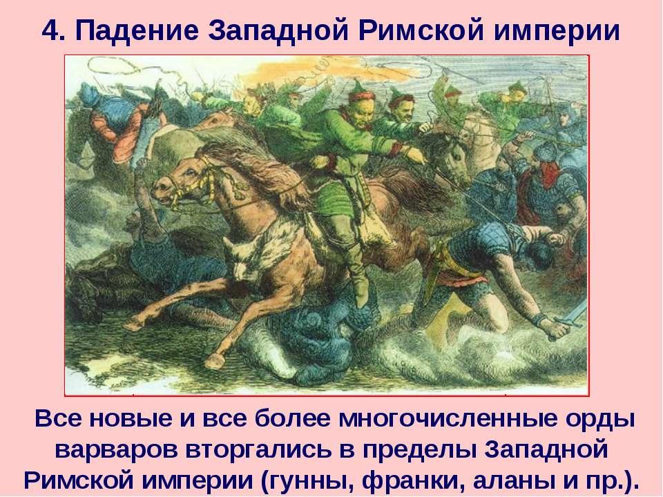 4. Падение Западной Римской империи Все новые и все более многочисленные орды...