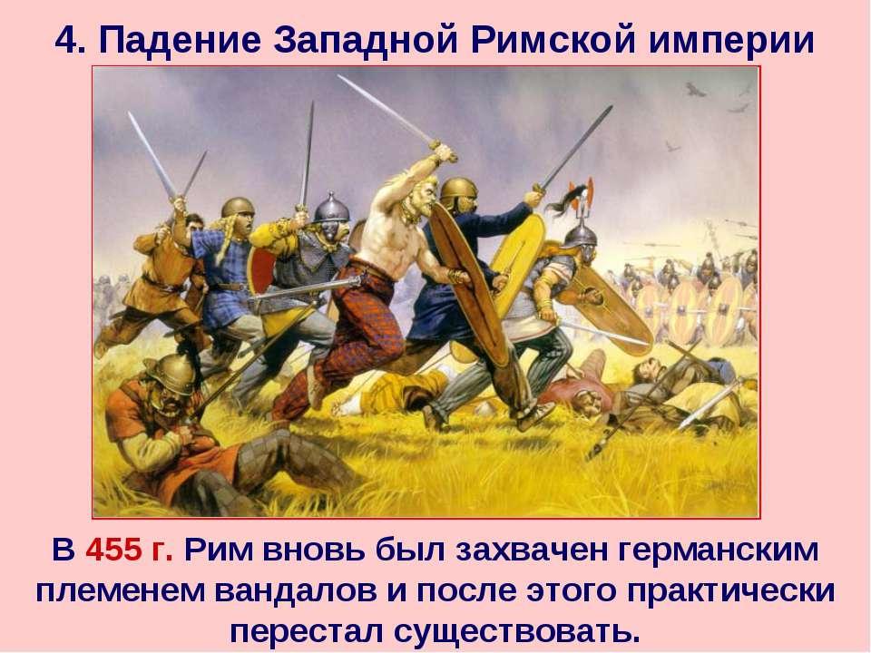 4. Падение Западной Римской империи В 455 г. Рим вновь был захвачен германски...