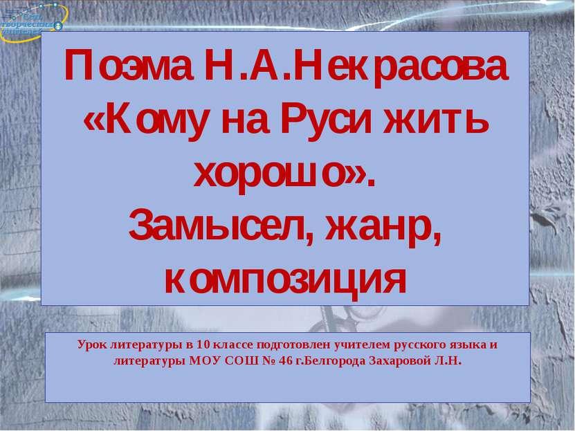 Поэма Н.А.Некрасова «Кому на Руси жить хорошо». Замысел, жанр, композиция Уро...