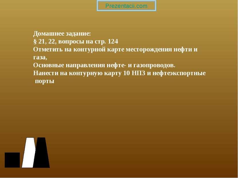 Домашнее задание: § 21, 22, вопросы на стр. 124 Отметить на контурной карте м...