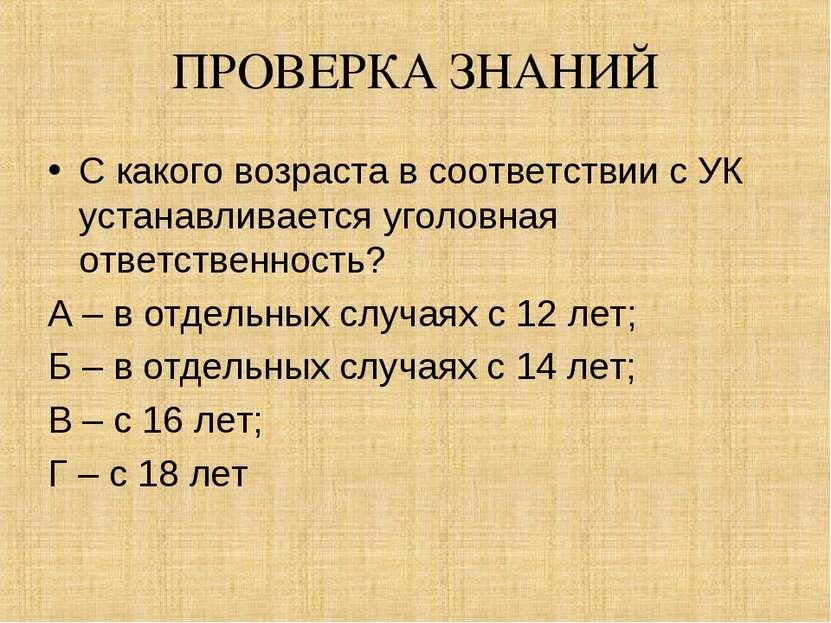ПРОВЕРКА ЗНАНИЙ С какого возраста в соответствии с УК устанавливается уголовн...