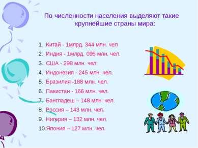По численности населения выделяют такие крупнейшие страны мира: Китай - 1млрд...