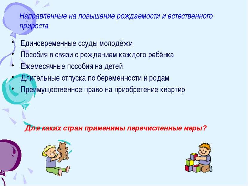 Направленные на повышение рождаемости и естественного прироста Единовременные...