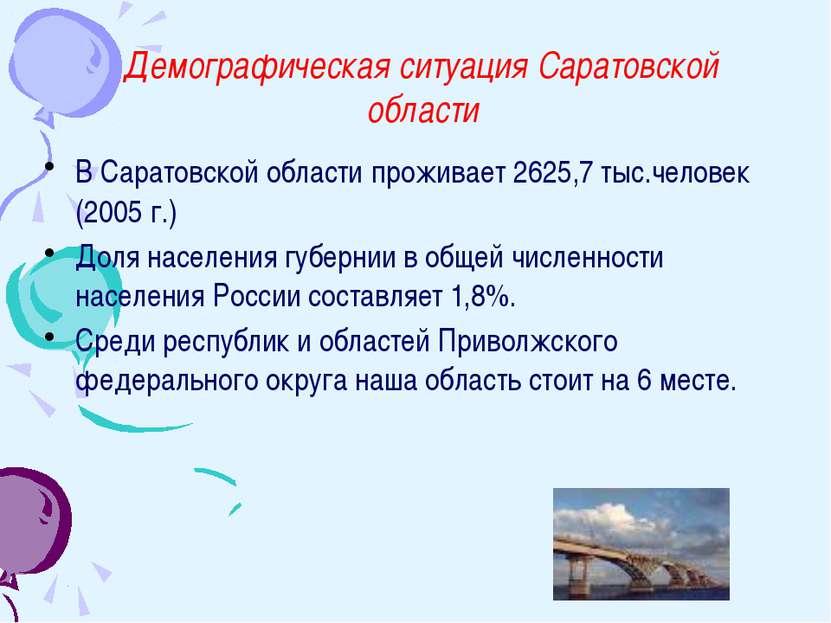 Демографическая ситуация Саратовской области В Саратовской области проживает ...