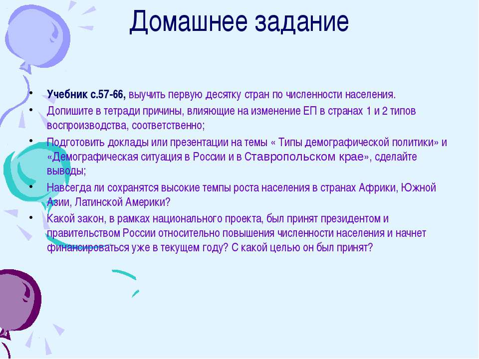 Домашнее задание Учебник с.57-66, выучить первую десятку стран по численности...