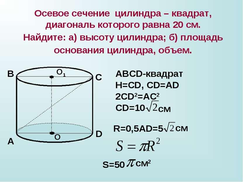 Осевое сечение цилиндра – квадрат, диагональ которого равна 20 см. Найдите: а...