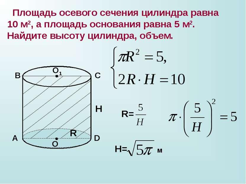 Площадь осевого сечения цилиндра равна 10 м2, а площадь основания равна 5 м2....