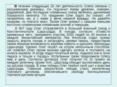 В течение следующих 25 лет деятельность Олега связана с расширением державы. ...