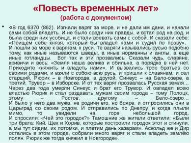 «Повесть временных лет» (работа с документом) «В год 6370 (862). Изгнали варя...