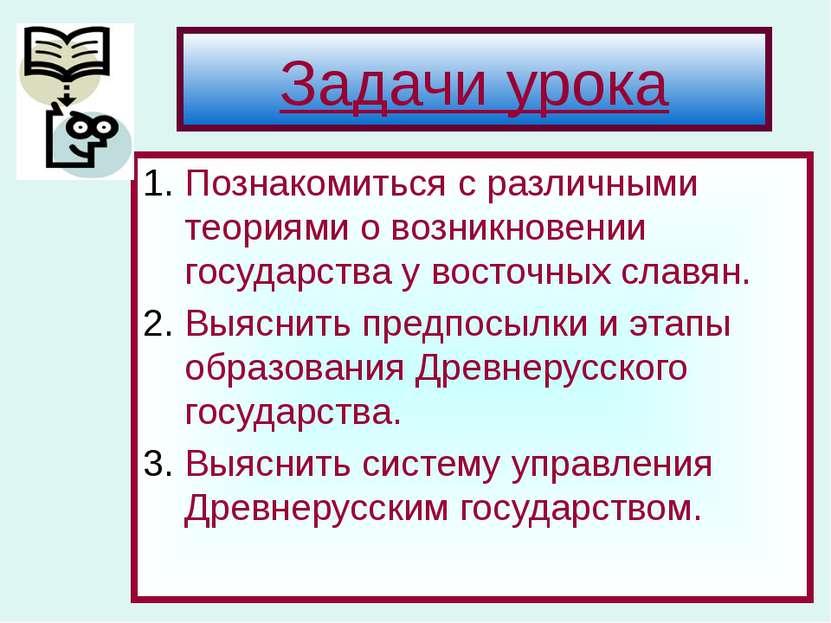 Познакомиться с различными теориями о возникновении государства у восточных с...