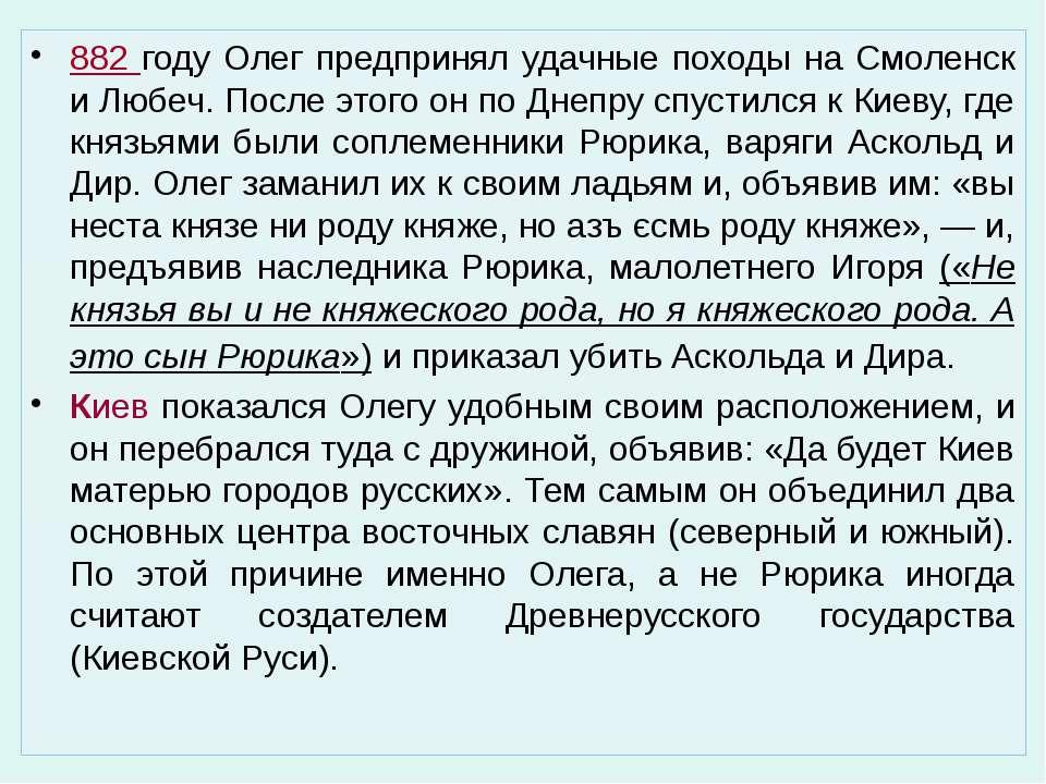 882 году Олег предпринял удачные походы на Смоленск и Любеч. После этого он п...