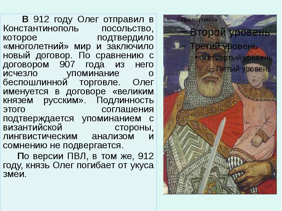 В 912 году Олег отправил в Константинополь посольство, которое подтвердило «м...