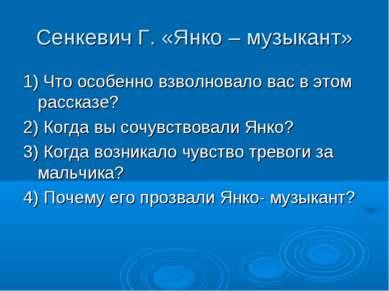 Сенкевич Г. «Янко – музыкант» 1) Что особенно взволновало вас в этом рассказе...