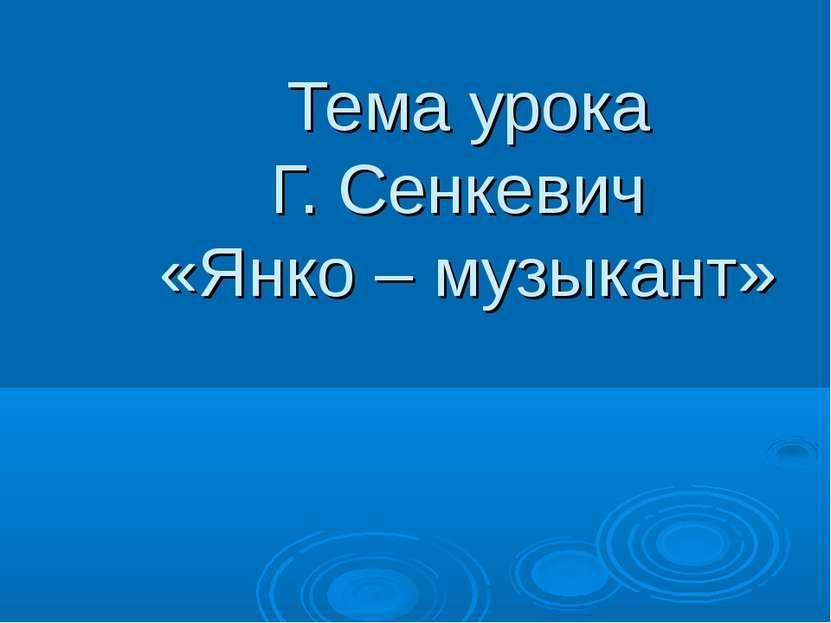 Тема урока Г. Сенкевич «Янко – музыкант»