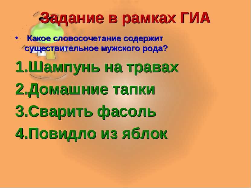 Задание в рамках ГИА Какое словосочетание содержит существительное мужского р...