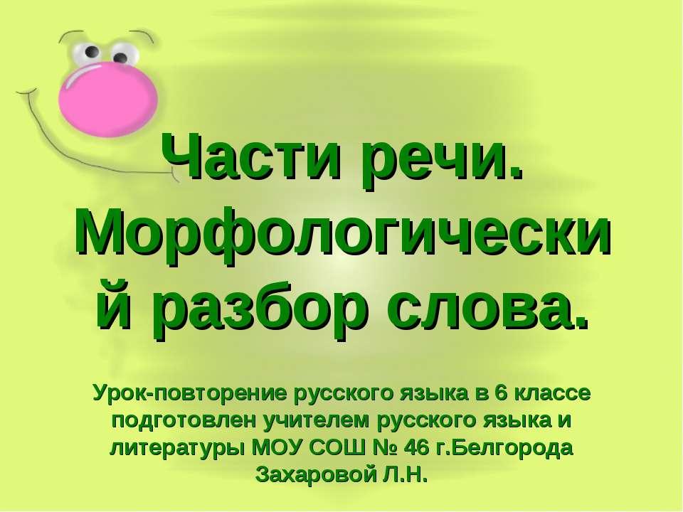 Части речи. Морфологический разбор слова. Урок-повторение русского языка в 6 ...