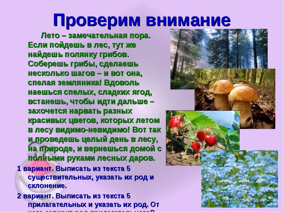 Проверим внимание Лето – замечательная пора. Если пойдешь в лес, тут же найде...