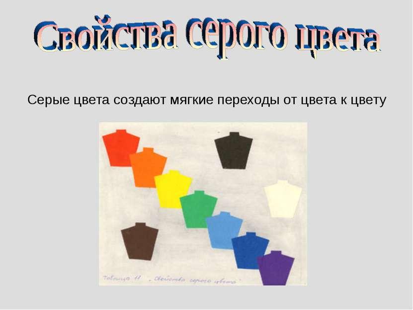 Серые цвета создают мягкие переходы от цвета к цвету