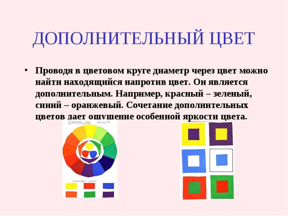 ДОПОЛНИТЕЛЬНЫЙ ЦВЕТ Проводя в цветовом круге диаметр через цвет можно найти н...