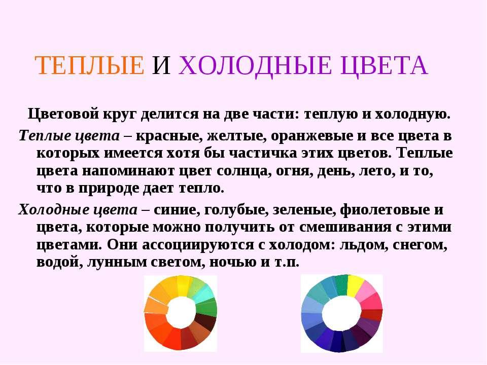 ТЕПЛЫЕ И ХОЛОДНЫЕ ЦВЕТА Цветовой круг делится на две части: теплую и холодную...